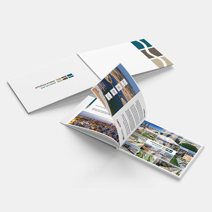 עיצוב ספר חברה לחברה כלכלית