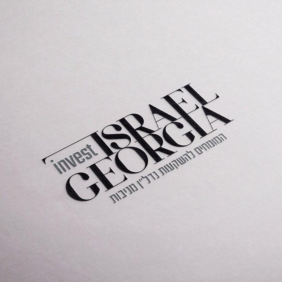 israel-georgia-logo