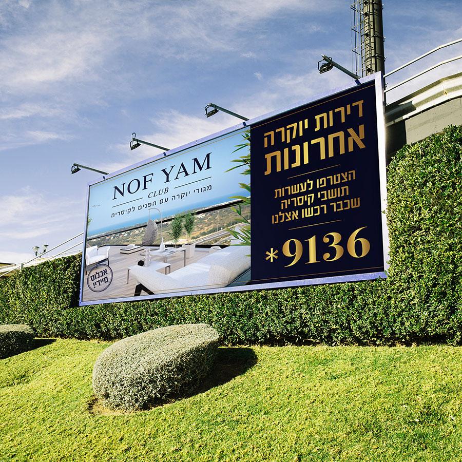 nof-yam-product