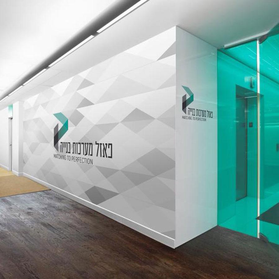 עיצוב קיר כניסה למשרדי חברת נדל''ן