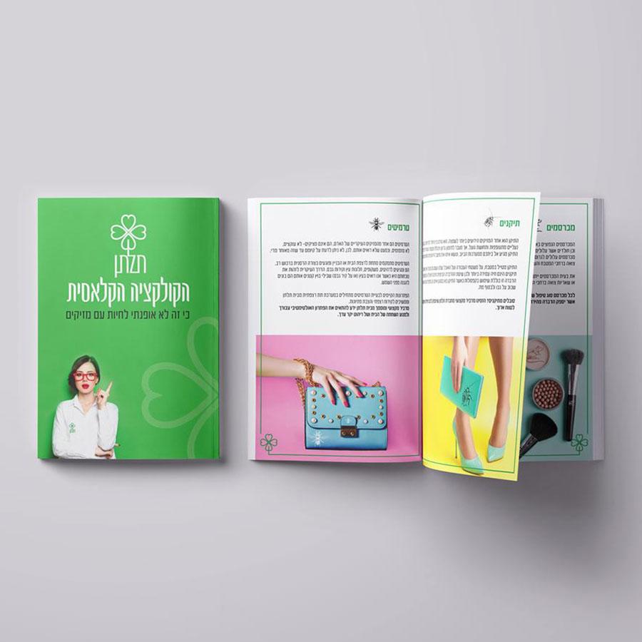 עיצוב חוברת שיווקית עבור חברת הדברות