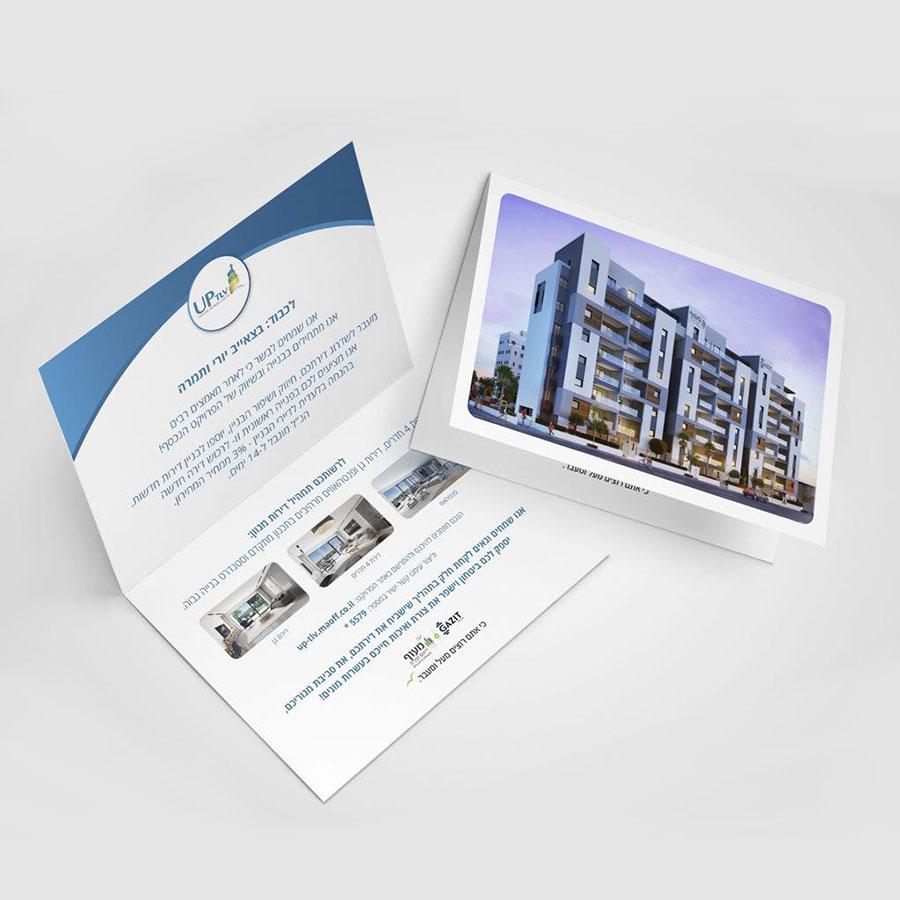 עיצוב הזמנות לדיירים לפרויקט התחדשות עירונית